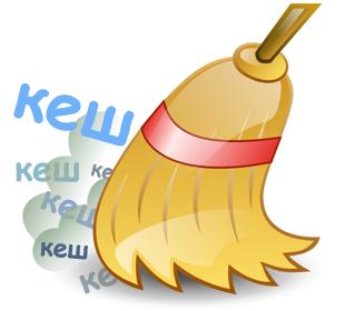 Как да изчистим кеша