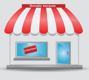 Създаване на електронен магазин